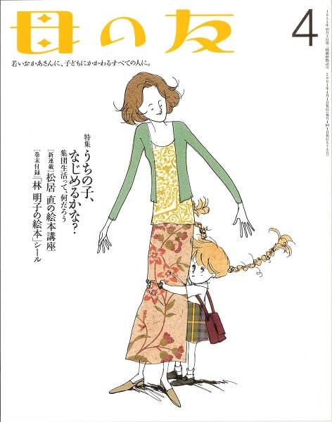 母の友 2001年4月号 575号 巻末付録:林明子の絵本シール