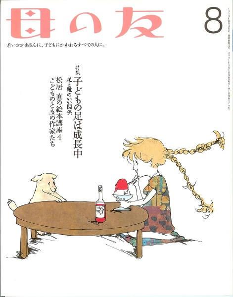 母の友 2001年8月号 579号 絵本講座:〈こどものとも〉初期の作家たち
