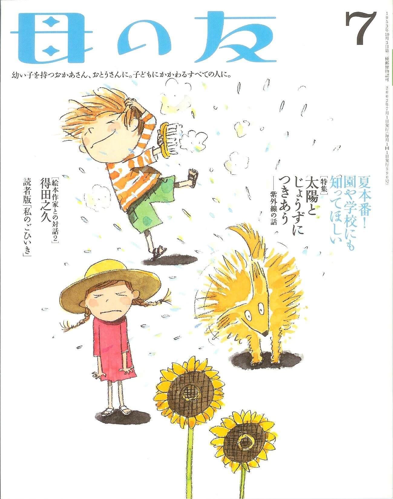 母の友 2002年7月号 590号 絵本作家との対話:得田之久