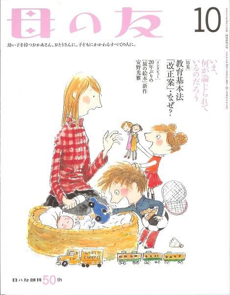 母の友 2003年10月号 605号 インタビュー:旅の絵本のこと・安野光雅さんにきく