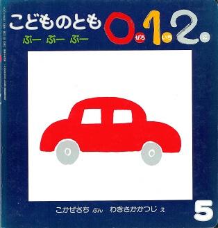 ぶーぶーぶー こどものとも 0.1.2 通巻74号