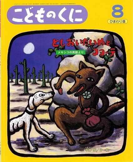としおいたいぬとコヨーテ ―メキシコの民話より こどものくに ひまわり版第39巻第5号