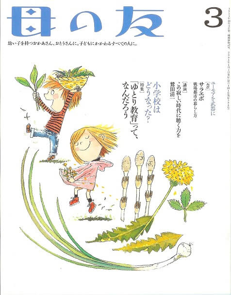 母の友 2003年3月号 598号 写真:地母神への旅:大村次郷/恐怖からの自由:スダ・カピッチのインタビュー