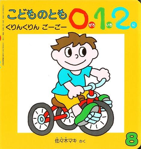 くりんくりん ごーごー こどものとも 0.1.2 2004年8月 通巻113号