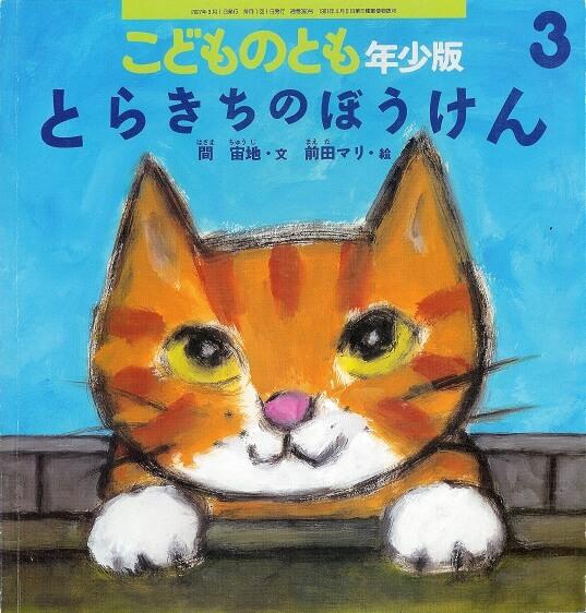 とらきちのぼうけん こどものとも年少版 2007年3月 通巻360号