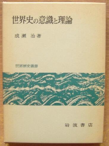 世界史の意識と理論 (世界歴史叢書)