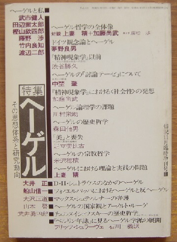 情況11月臨時増刊号 特集:ヘーゲル その思想体系と研究動向