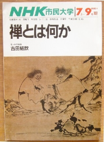 NHK市民大学 禅とは何か 1985年7月号