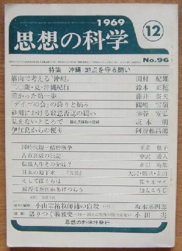 思想の科学 1969年12月号(No.96) 特集・沖縄:地点を守る闘い