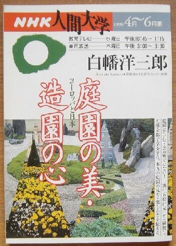 NHK人間大学 庭園の美・造園の心 ヨーロッパと日本 1998年4月