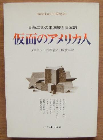 仮面のアメリカ人 日系二世の米国観と日本論