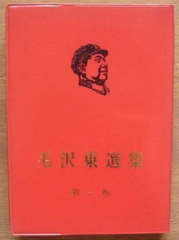 毛沢東選集 第1巻