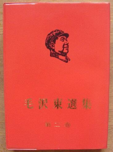 毛沢東選集 第2巻