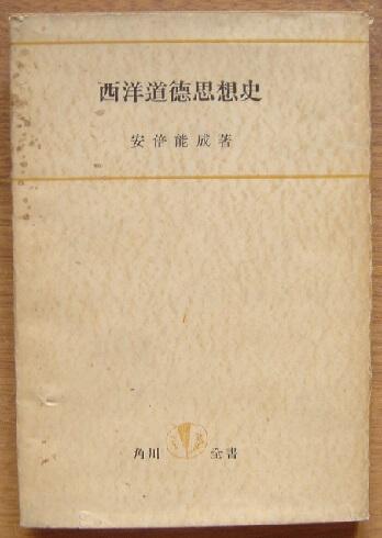 西洋道徳思想史 (角川全書)