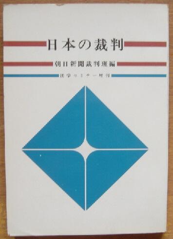 日本の裁判 朝日新聞裁判班編 (法学セミナー増刊)