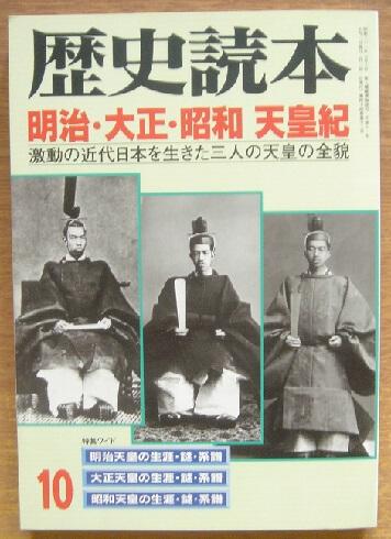歴史読本 1999年10月号 明治・大正・昭和 天皇紀