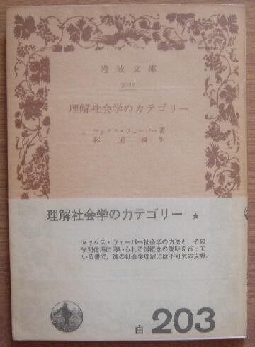 理解社会学のカテゴリー (岩波文庫)