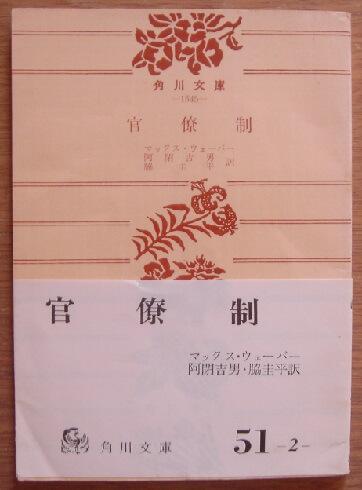 官僚制 (角川文庫)