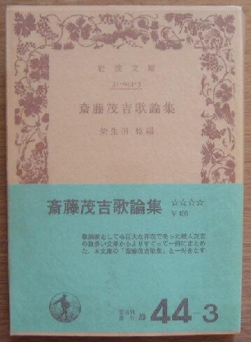 斎藤茂吉歌論集 (岩波文庫)