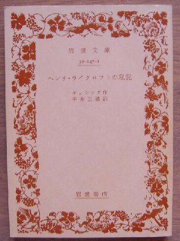 ヘンリ・ライクロフトの私記 (岩波文庫)