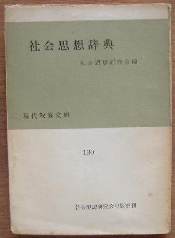 社会思想辞典 (現代教養文庫)