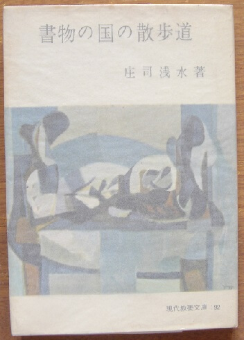 書物の国の散歩道 (現代教養文庫)初版
