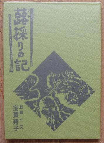 蕗採りの記 (北海道風物誌版画絵本)