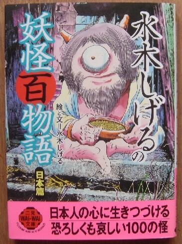 水木しげるの妖怪百物語 日本篇 (二見WAIWAI文庫)