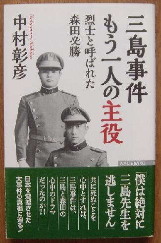 三島事件 もう一人の主役 烈士と呼ばれた森田必勝