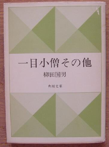 一目小僧 その他 (角川文庫)