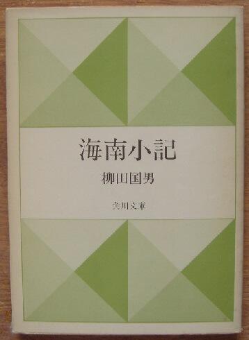 海南小記 (角川文庫)