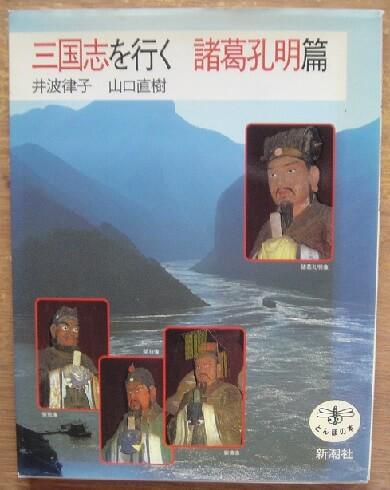 三国志を行く 諸葛孔明篇 (とんぼの本)