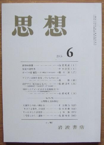 思想 No.986 2006年第6号