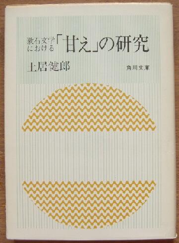 漱石文学における「甘え」の研究 (角川文庫)