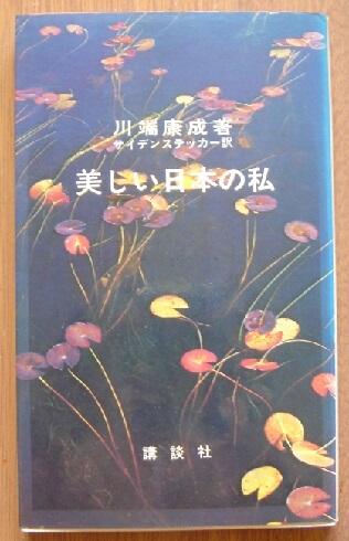 美しい日本の私 その序説 (講談社現代新書)英訳あり