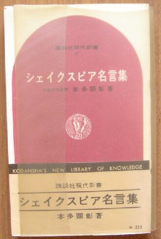 シェイクスピア名言集(講談社現代新書57)