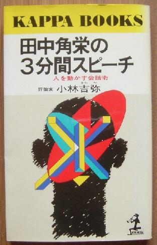 田中角栄の3分間スピーチ 人を動かす会話術 (カッパブックス)