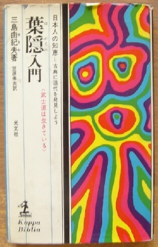 葉隠入門 武士道は生きている 日本人の知恵2 (Kappa Biblia)