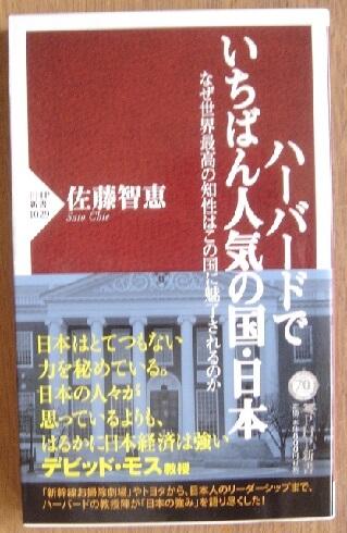 ハーバードでいちばん人気の国・日本 なぜ世界最高の知性はこの国に魅了されるのか