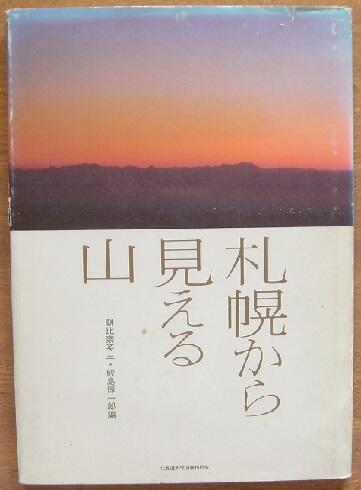 札幌から見える山