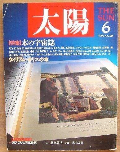太陽 1989年6月号(no.334)特集:本の宇宙誌、ウィリアム・モリスの本