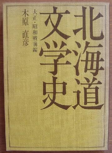 北海道文学史 大正・昭和戦前編