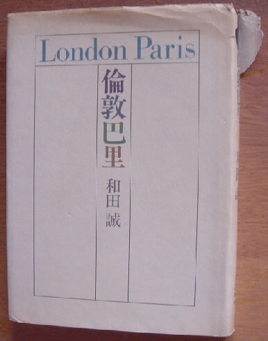 倫敦巴里 London Paris