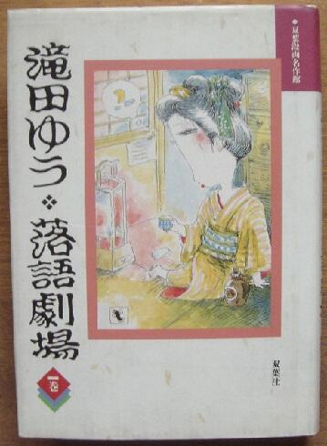 滝田ゆう 落語劇場 1巻(双葉漫画名作館)