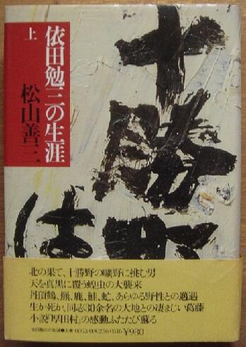 依田勉三の生涯 (上巻)