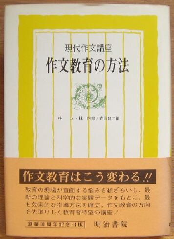 作文教育の方法(現代作文講座7)