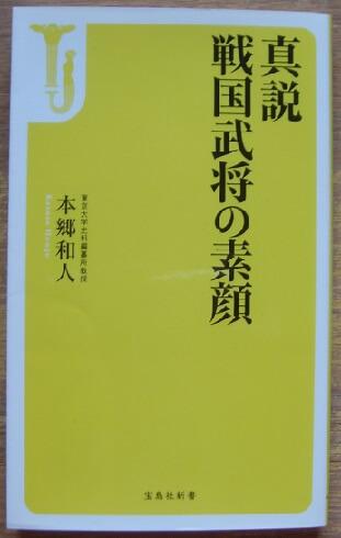 真説 戦国武将の素顔 (宝島新書476)