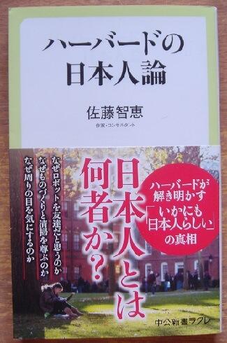 ハーバードの日本人論 (中公新書ラクレ658)