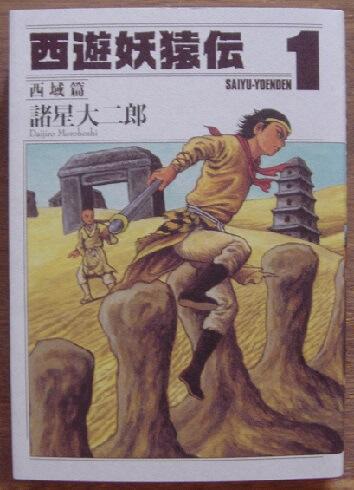 西遊妖猿伝 西域編 1巻(流沙河の章)