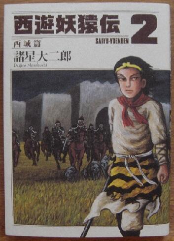 西遊妖猿伝 西域編 2巻(粟特城の章)